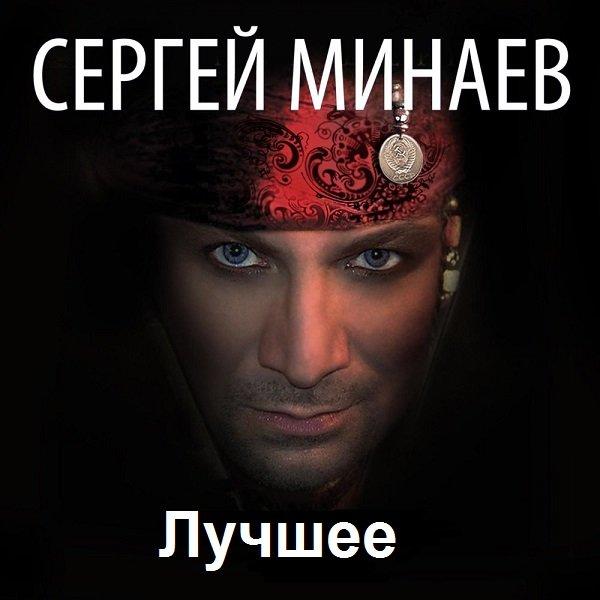 Постер к Сергей Минаев - Лучшее (2018) MP3