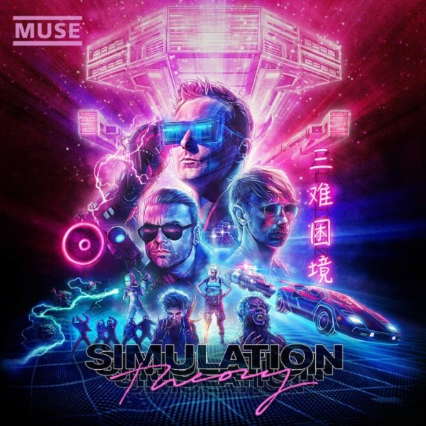Постер к Muse - Simulation Theory. Deluxe Edition (2018)