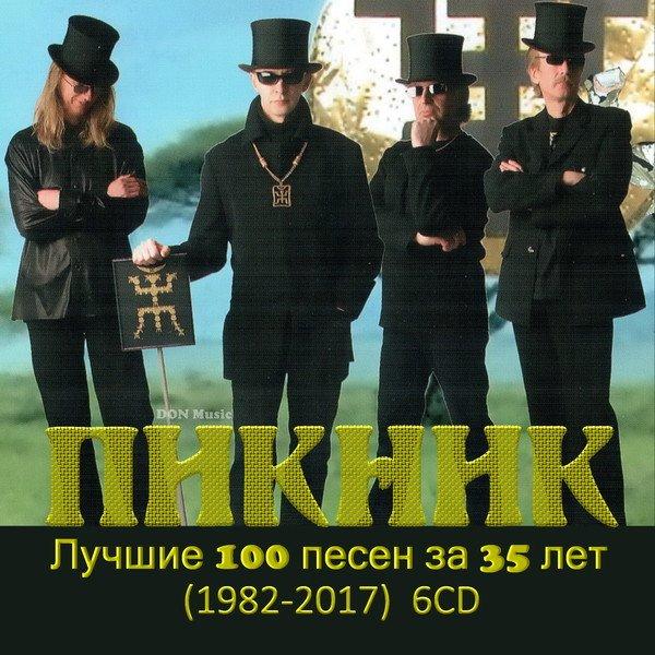 Постер к Пикник - Лучшие 100 песен за 35 лет. 6CD (1982-2017)