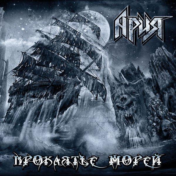 Постер к Ария - Проклятье морей (2018)