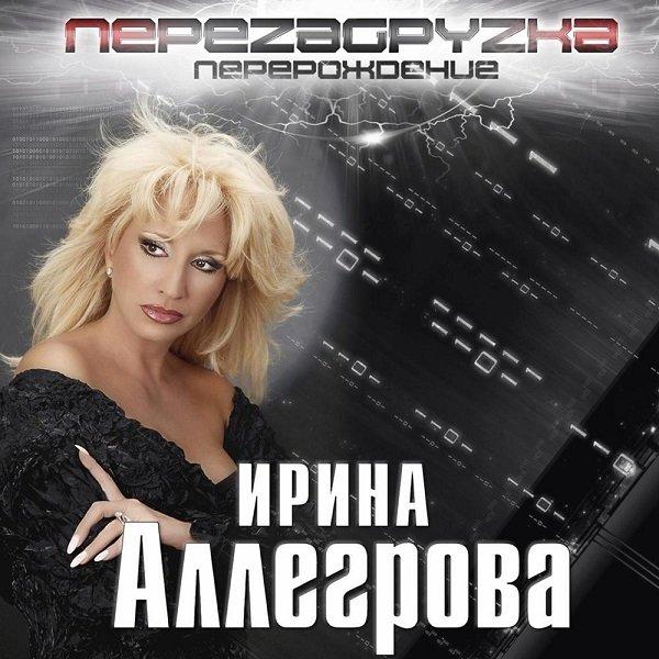 Постер к Ирина Аллегрова - Перезагрузка (2016)