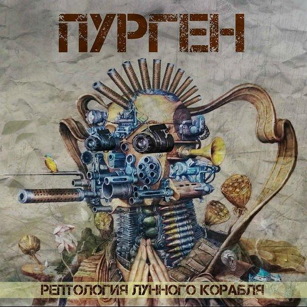 Постер к Пурген - Рептология лунного корабля (2018)
