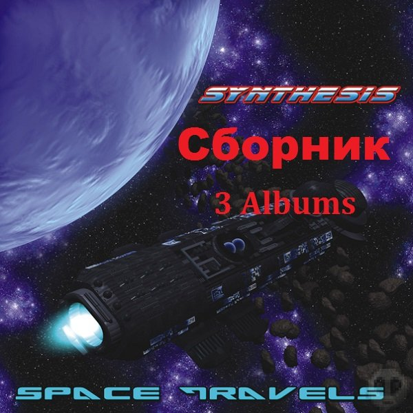 Synthesis - Сборник 3 Albums (2005-2017)