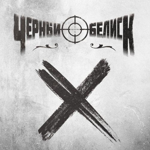 Постер к Чёрный Обелиск - Х (2018)