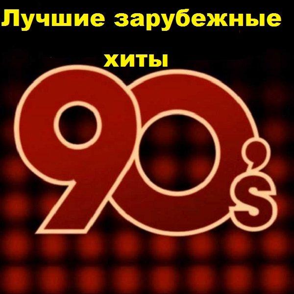Постер к Лучшие зарубежные хиты 90-х (2018)