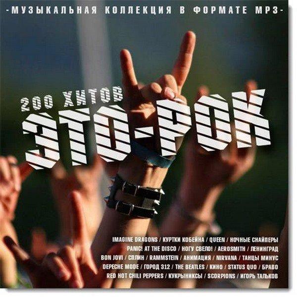 Постер к Это-рок. 200 хитов (2018)