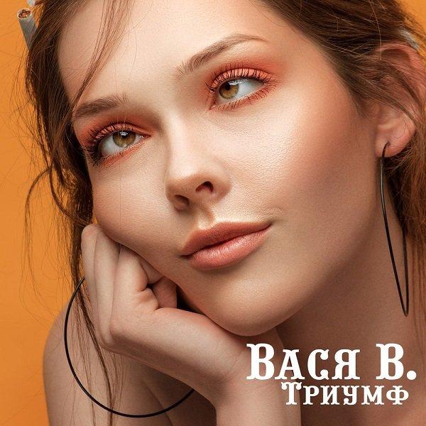 Постер к Вася В. - Триумф (2018)