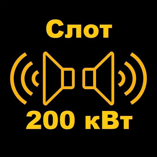 Слот - 200 кВт (2018)