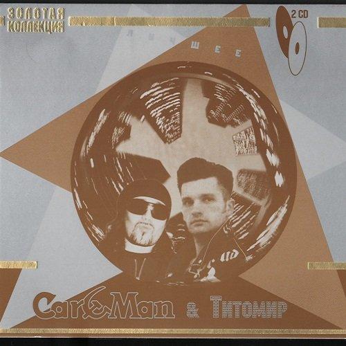 Постер к Кар-Мэн & Титомир - Лучшее. 2CD (2008)
