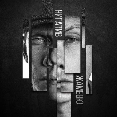 Постер к Нигатив - Жамевю (2018)
