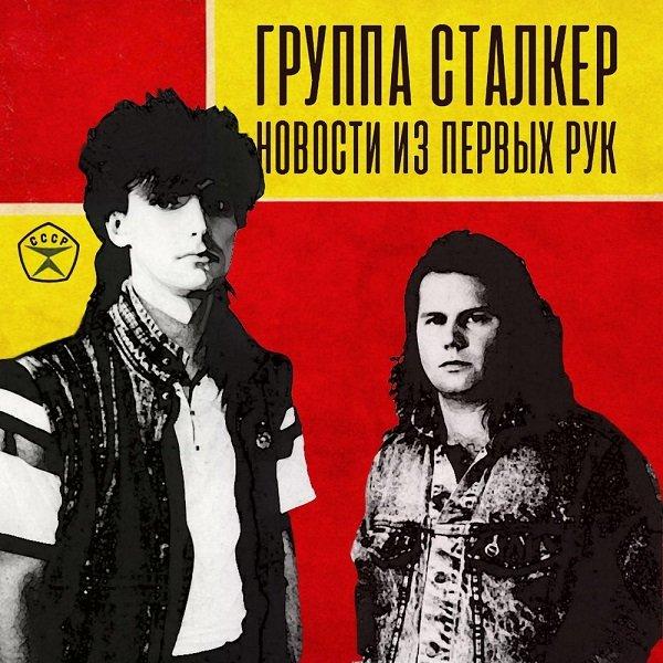 Постер к Андрей Державин и группа Сталкер - Новости из первых рук (Revival) (2018)