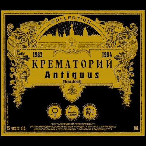 Крематорий - Antiquus (2018)