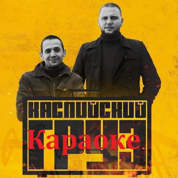 Постер к Каспийский Груз - Караоке (2018)