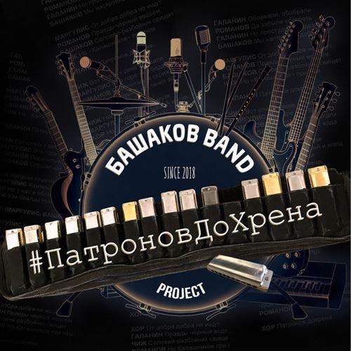 Постер к Башаков BAND - #патроновдохрена (2018)