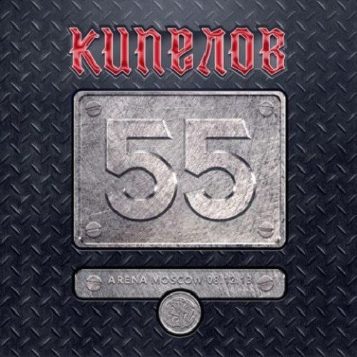 Постер к Кипелов - 55 (2018) MP3