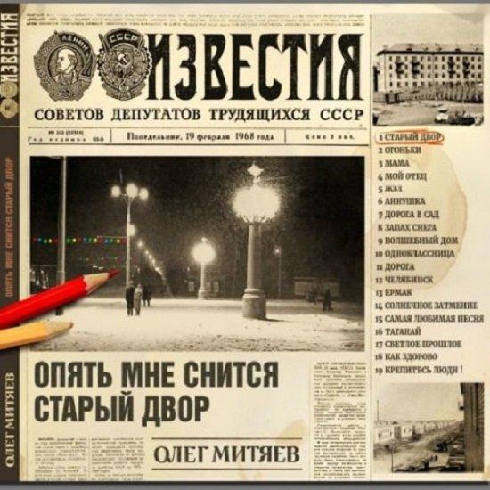 Постер к Олег Митяев - Опять мне снится старый двор (2018)