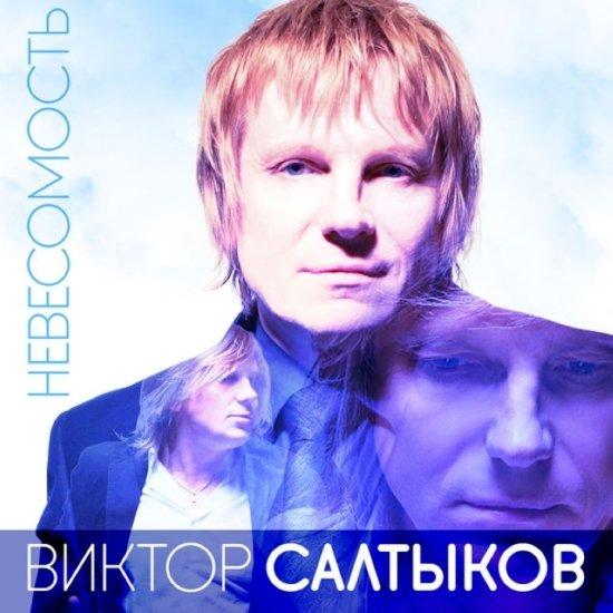 Постер к Виктор Салтыков - Невесомость (2014)