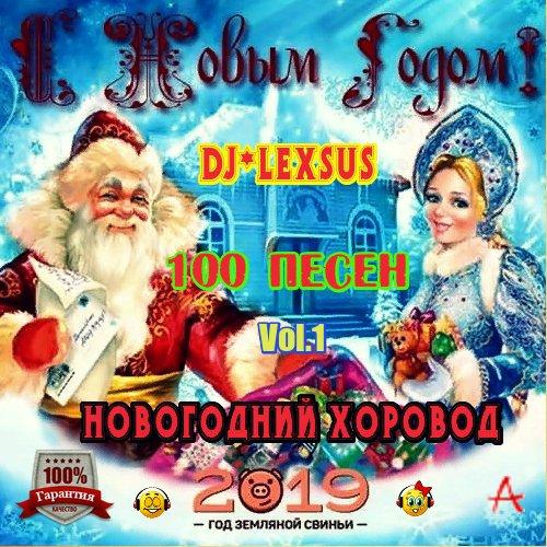 Постер к Новогодний хоровод (2019)