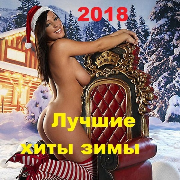 Постер к Лучшие хиты зимы (2018)