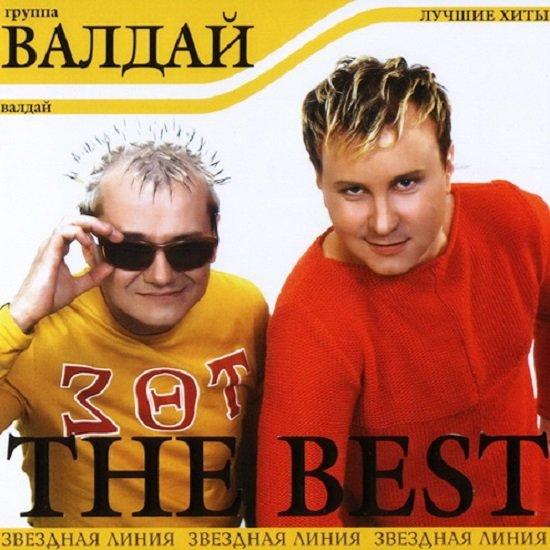 Постер к Валдай - Лучшие хиты (2005) МР3