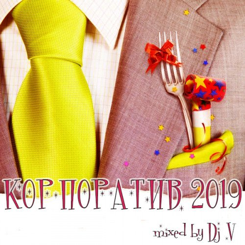 Постер к Корпоратив 2019 mixed by Dj V (2018) MP3