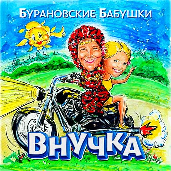 Постер к Бурановские бабушки - Внучка (2018)