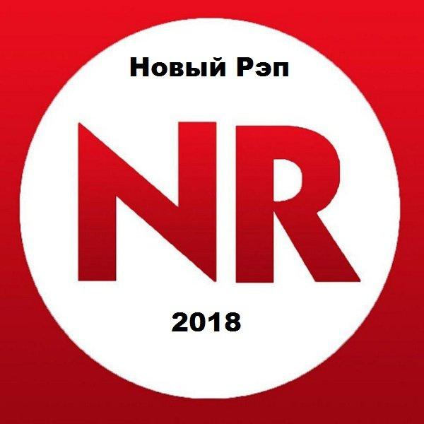 Постер к Новый Рэп (2018)