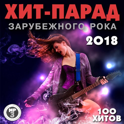 Постер к Хит-парад зарубежного рока (2018) MP3