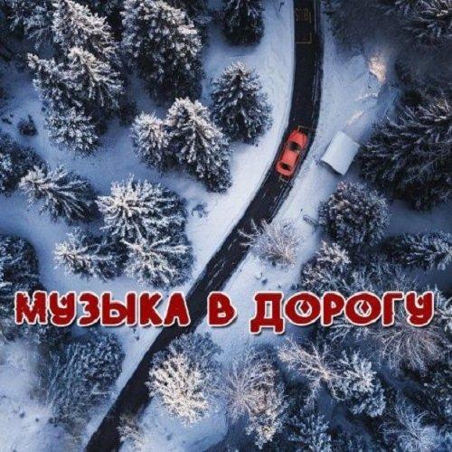 Музыка в дорогу (2018)