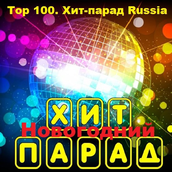 Постер к Top 100. Хит-парад Russia Новогодний (2018)