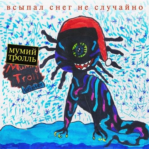 Мумий Тролль - Всыпал снег не случайно (2018)