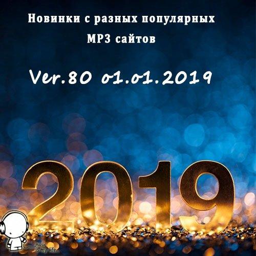 Постер к Новинки с разных популярных MP3 сайтов. Ver.80 (01.01.2019)