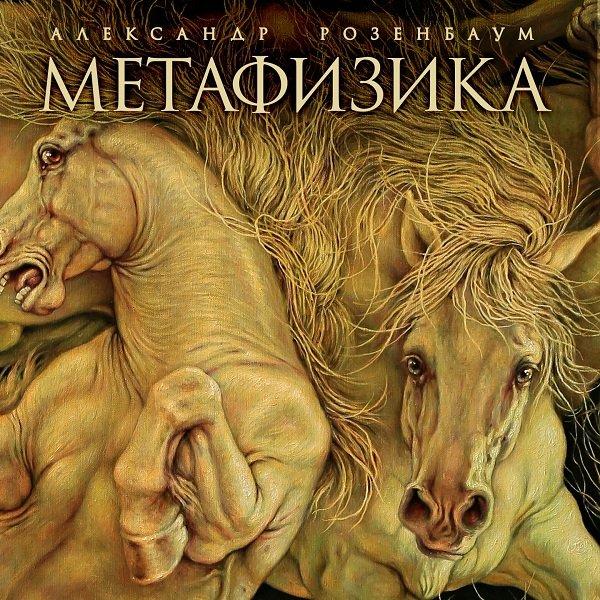 Постер к Александр Розенбаум - Метафизика (2015)