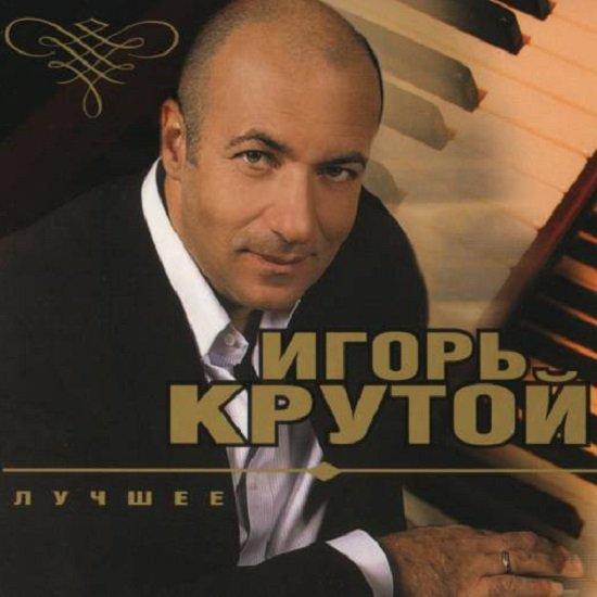 Постер к Игорь Крутой - Лучшее (2011)
