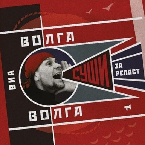 Постер к ВИА «Волга-Волга» - Суши за репост (2018)