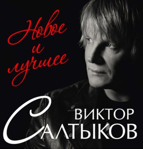 Постер к Виктор Салтыков - Новое и лучшее (2016)