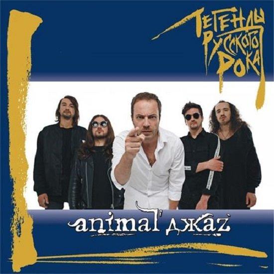 Animal ДжаZ - Легенды Русского Рока (2018)