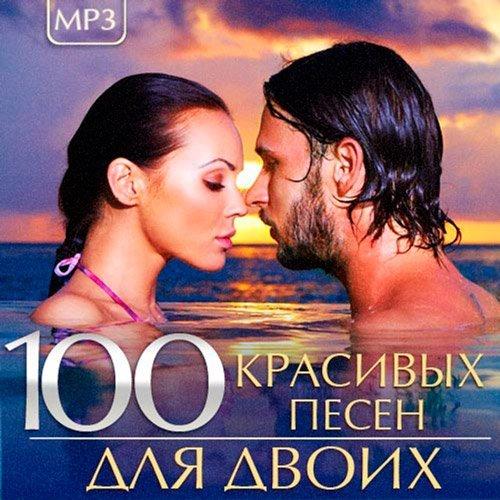 Постер к 100 Красивых песен для двоих (2015)