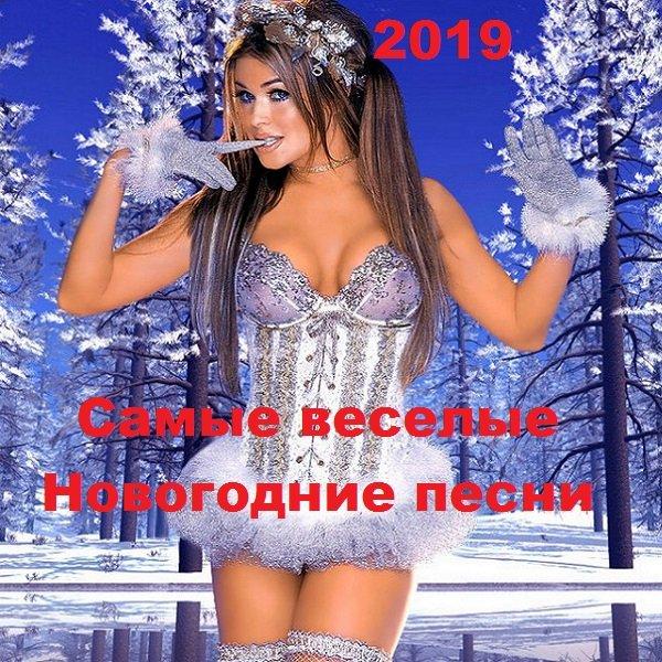 Постер к Самые веселые Новогодние песни (2019)