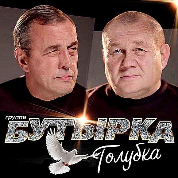 Постер к Бутырка - Голубка (2019)