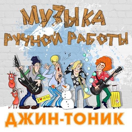 Джин-Тоник - Музыка ручной работы (2018)