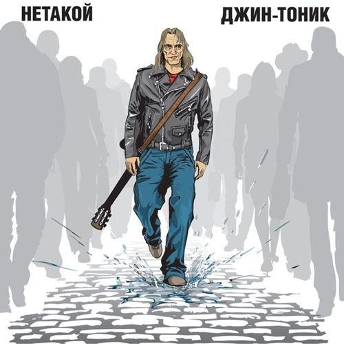 Постер к Джин-Тоник - Нетакой (2016)