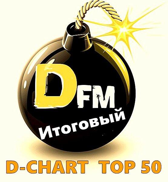 Radio DFM: D-Chart Top 50. Итоговый (2019)