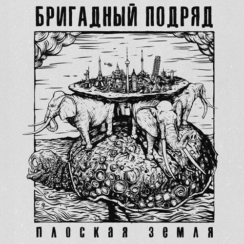 Постер к Бригадный подряд - Плоская Земля (2019)