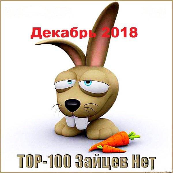 Постер к Tоп 100 зайцев.нет: Декабрь 2018 (2019)