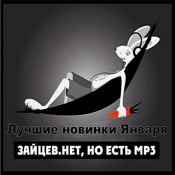 Постер к Зайцев.Нет: Лучшие новинки Января (2019)