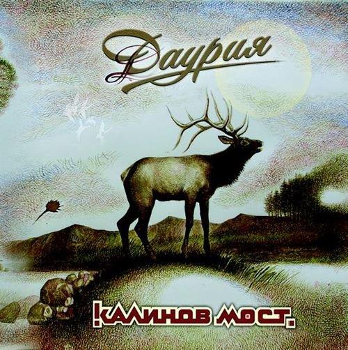 Постер к Калинов Мост - Даурия (2018)