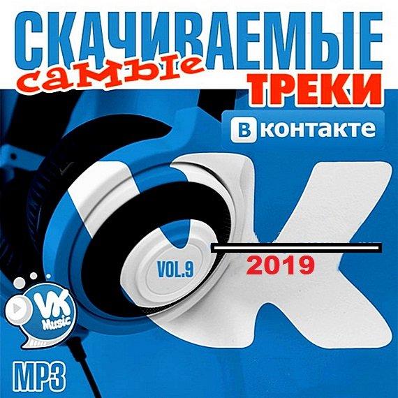 Постер к Самые скачиваемые треки ВКонтакте 9 (2019)