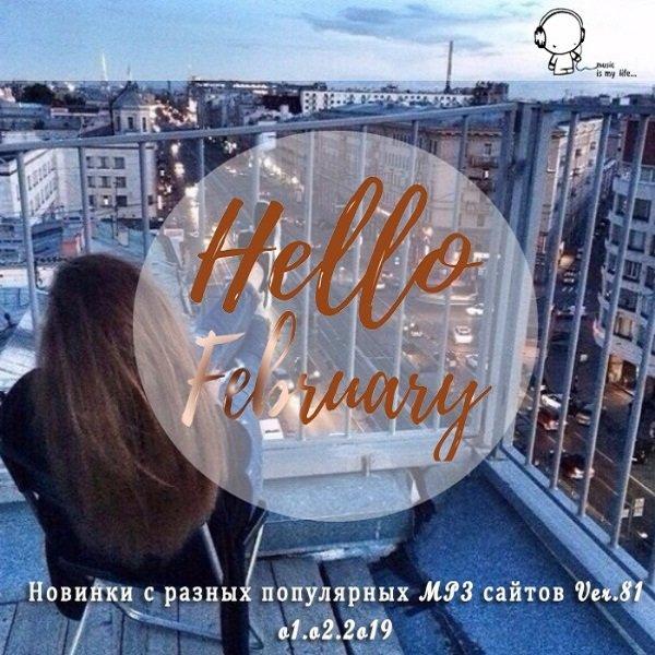 Постер к Новинки с разных популярных MP3 сайтов. Ver.81 (01.02.2019)