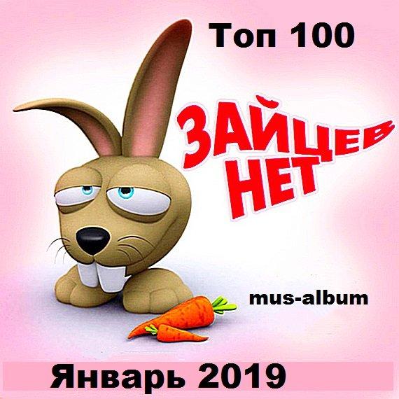 Постер к Tоп 100 Зайцев.нет: Январь (2019)